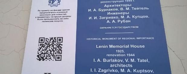 Исторические здания Новосибирска обзаведутся QR-кодами