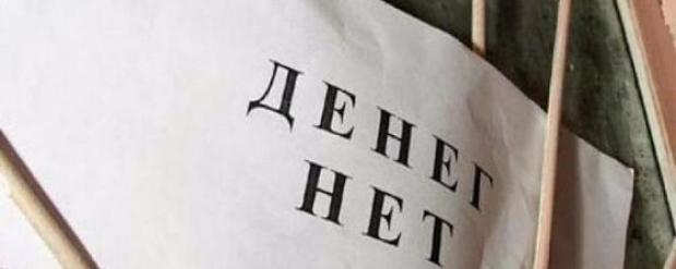 В Новосибирском регионе долги по заработной плате теперь находятся на уровне почти 255 миллионов рублей