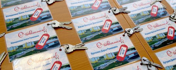 В Новосибирске было вручено почти два десятка ключей от нового жилья
