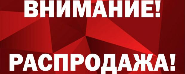 Весь товар за 99 рублей ушел влет. Как жители Новосибирска провели выходные